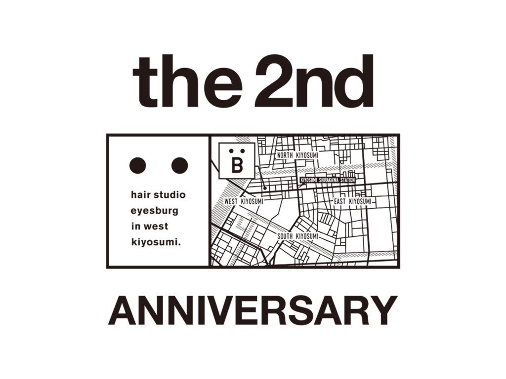 創立2周年のご挨拶 清澄白河駅の美容院eyesburg アイスバーグ